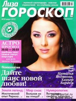 Скачать журнал Лиза Гороскоп 3 (март 2012) PDF.
