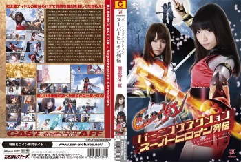 ZATS-16 Burning Action Superheroine Chronicles Evil Ninja Hunt Kurenai