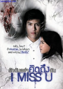 Download I Miss U (2012) BluRay 1080p 5.1CH x264 Ganool