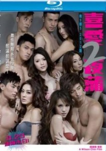 Download Lan Kwai Fong 2 (2012) BluRay 1080p 5.1CH x264 Ganool