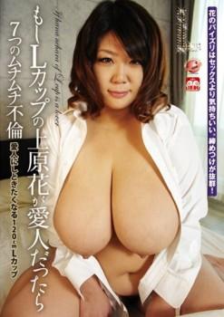 Hana Uehara [GAS 136] Huge Brassiere Big Tits Mama  117K