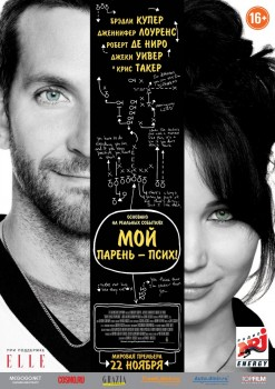 ��� ������ � ���� / Silver Linings Playbook (2012)