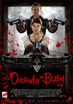 �������� �� ����� 3D / Hansel and Gretel Witch Hunters (2013)