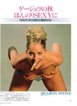 Sharon Stone: 'Unique' Pose - Smoking Cigar - HQ x 1