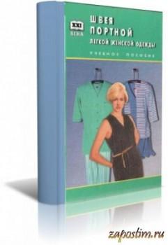 Портной легкой женской одежды Главный раздел книги посвящен технологии обработки швейных изделий, так как именно этот...