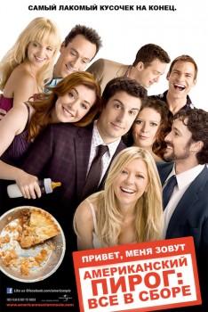 ������������ ����� 7: ��� � ����� / American Reunion (HD/2012)