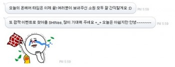 [Trad] SHINee - LINE Chat Session #2 09d9e5237789051