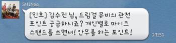 [Trad] Evento oficial LINE do SHINee - ON-AIR CHAT Efcb31238009550