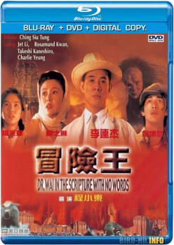 Dr. Wai in the Scriptures with No Words 1996 m720p BluRay x264-BiRD