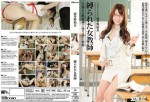 sexual slavery-bound woman teacher 01