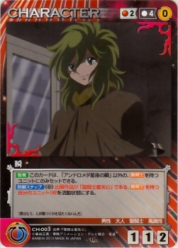 Saint Seiya Ω (Omega) Crusade Card V2 Bac7e1245062600