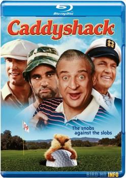 Caddyshack 1980 m720p BluRay x264-BiRD