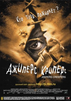������� ������� / Jeepers Creepers (2001)