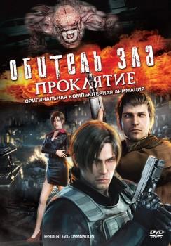 ������� ���: ��������� / Biohazard: Damnation (2012)