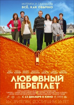 �������� �������� / The Oranges (2012)