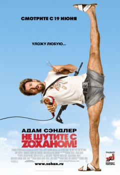 �� ������ � Z������! / You Don't Mess with the Zohan (2008)