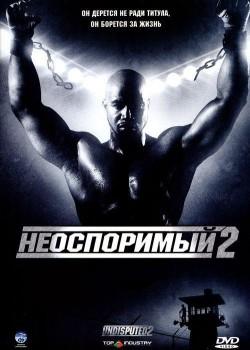 ����������� 2 / Undisputed II: Last Man Standing (2006)