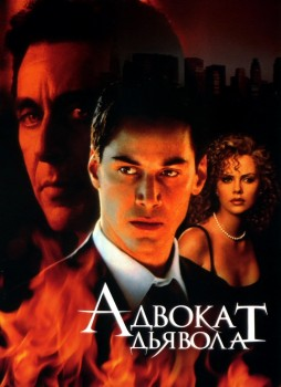 ������� ������� / The Devil's Advocate (1997)
