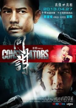 ������������ / Conspirators (2013)