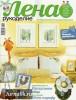 ���� ��������� �5 (��� 2013) PDF + Online
