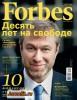 Forbes �9 (�������� 2013) PDF