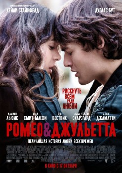 ����� � ��������� / Romeo and Juliet: A Love Song (2013)