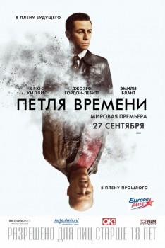 ����� ������� / Looper (2012)