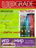 UpGrade �33 (640 / �������� 2013) PDF