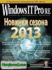 ������ Windows IT Pro/RE �9 �������� 2013 ������