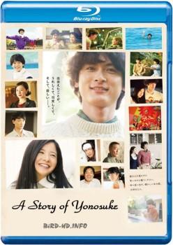 A Story Of Yonosuke 2013 m720p BluRay x264-BiRD