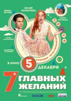 7 ������� ������� (2013)