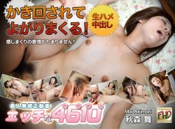 舞 秋森 UNCENSORED ori1198 Mai H4610 av Akimori , AV UNCENSORED H4610 ori1198 秋森 舞 Mai Akimori , av uncensored