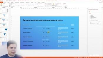 Курс обучения созданию презентаций и работе в powerpoint (2017) Видеокурс